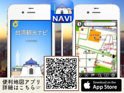 台湾観光ナビアプリアップルストアapple