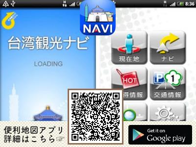 台湾観光ナビアプリアンドロイドAndroid携帯