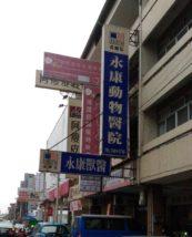 日本人に理解しやすい台湾の漢字