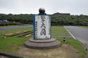 陽明山国立公園