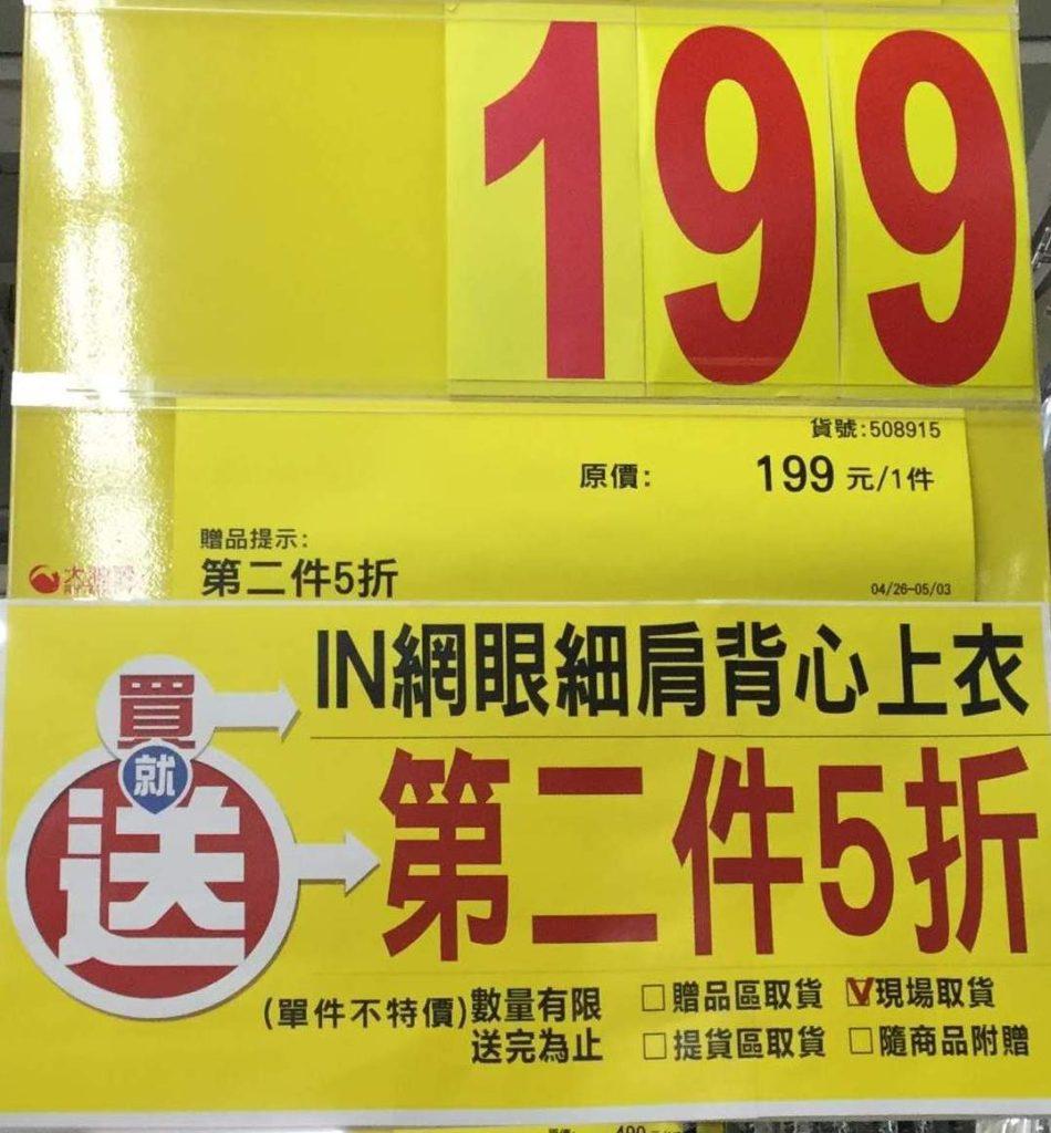 買い物で役立つ知識 「折」