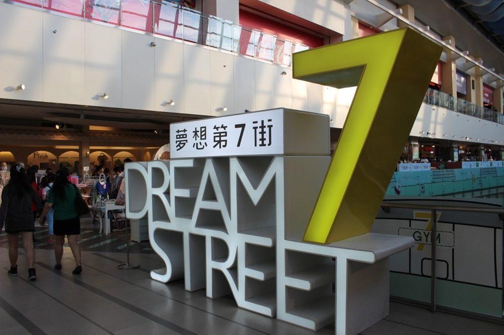 夢時代購物中心(ドリームモール)