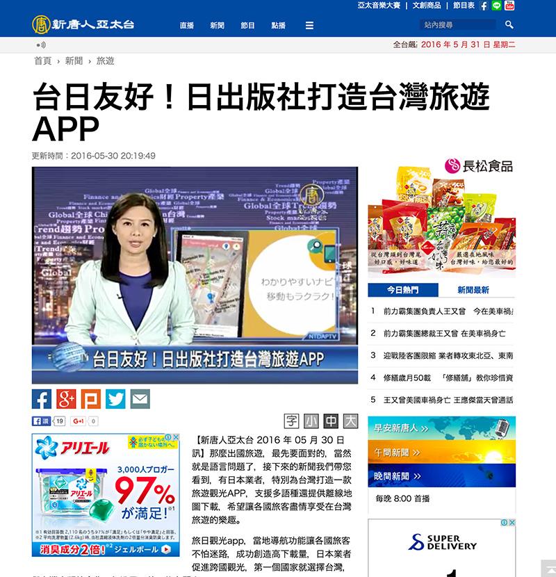 台日友好!日出版社打造台灣旅遊APP