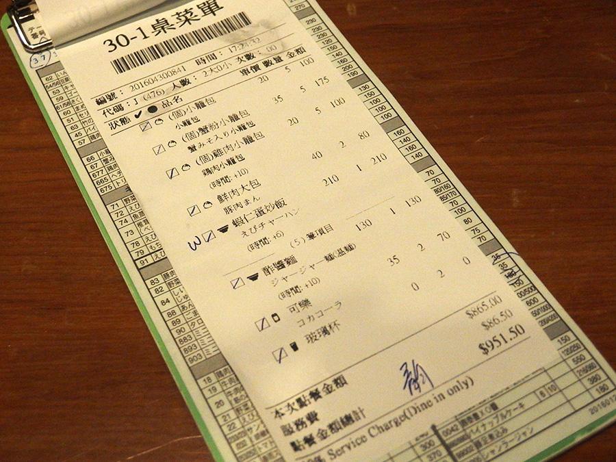 鼎泰豊/ディンタイフォン