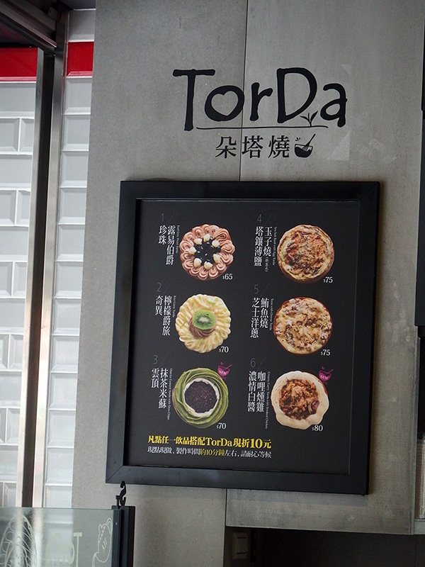 Share tea 歇腳亭、台湾全土で展開するドリンクスタンド