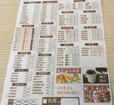 台湾で朝食~早餐店~