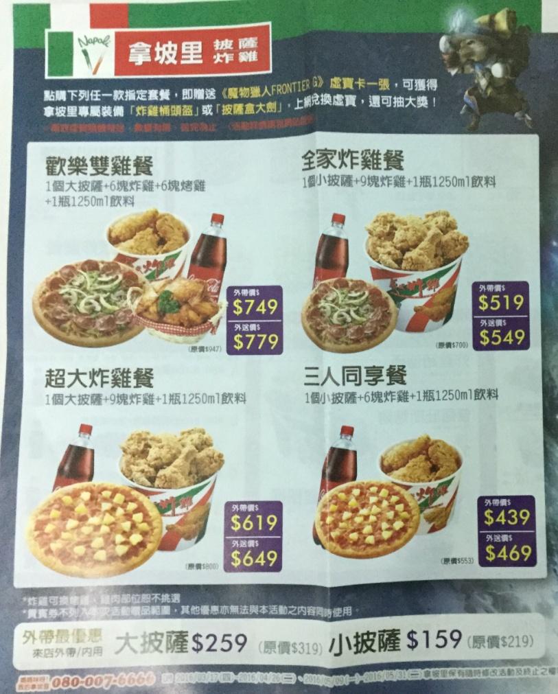 台湾で宅配ピザはできるのか?