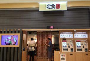 台湾の日本料理のお店