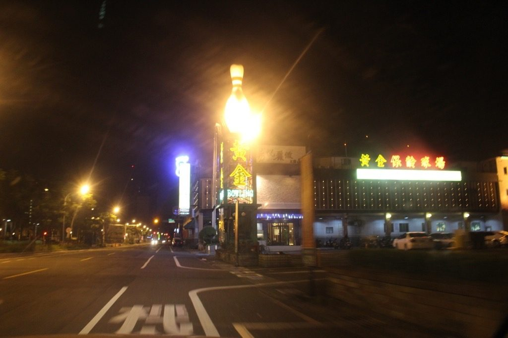 台湾でボウリングをしよう