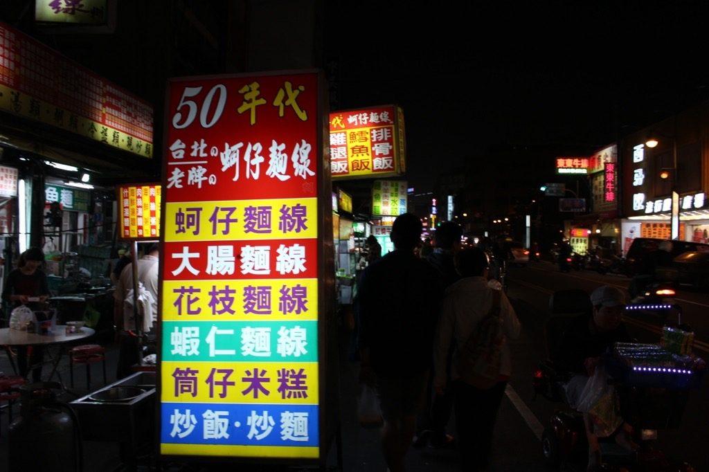 台中の地元民の夜市「中華路夜市」