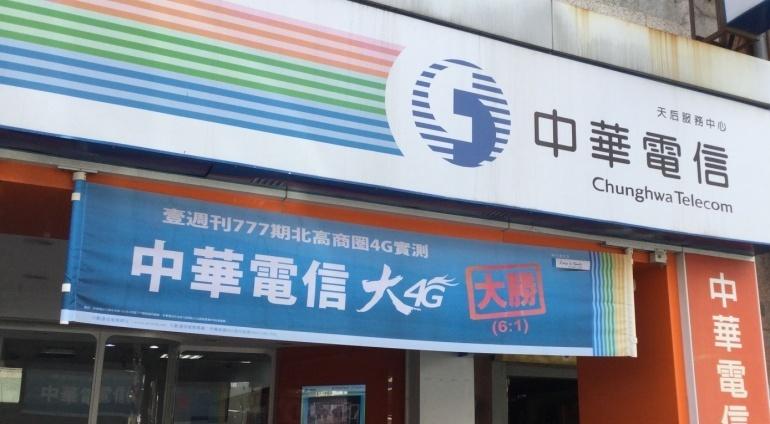 台湾で見かける電話会社