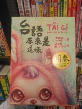 """""""台湾語""""って何?"""