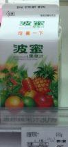 台湾で飲める野菜ジュース