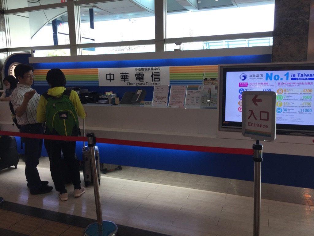 高雄の空港でSIMカードを買う
