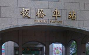 板橋(バンチャオ)