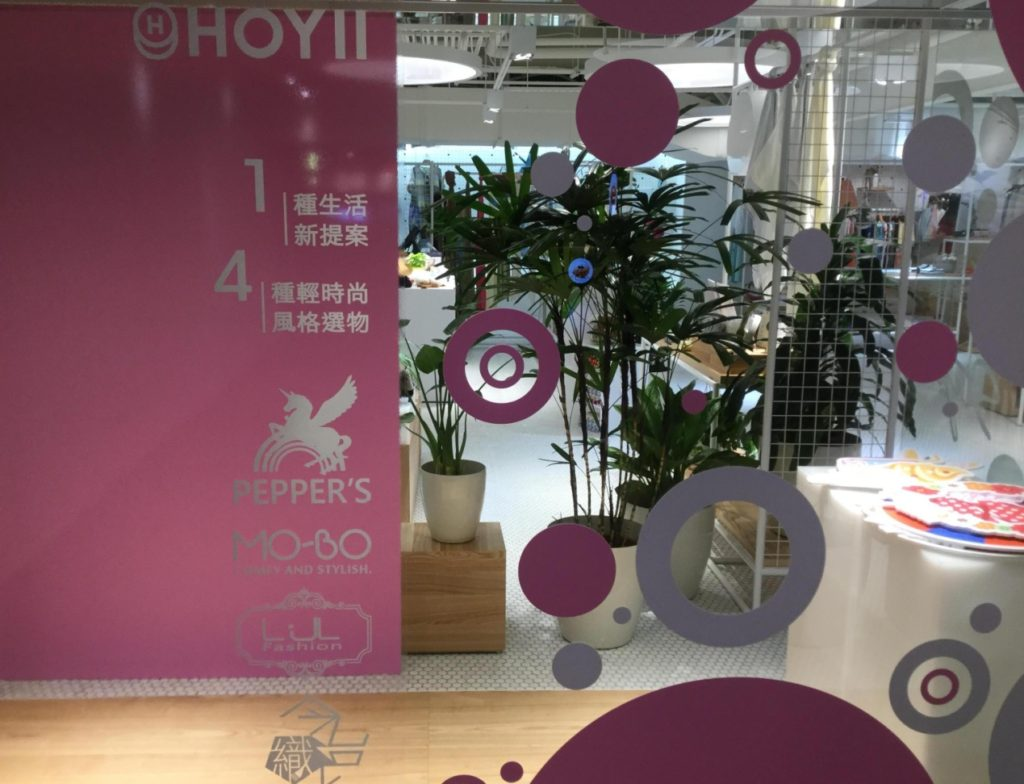 台北:HOYll北車站