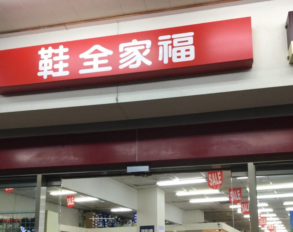 台湾で靴を買う「全家福」