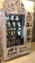 台湾で今話題の自動販売機