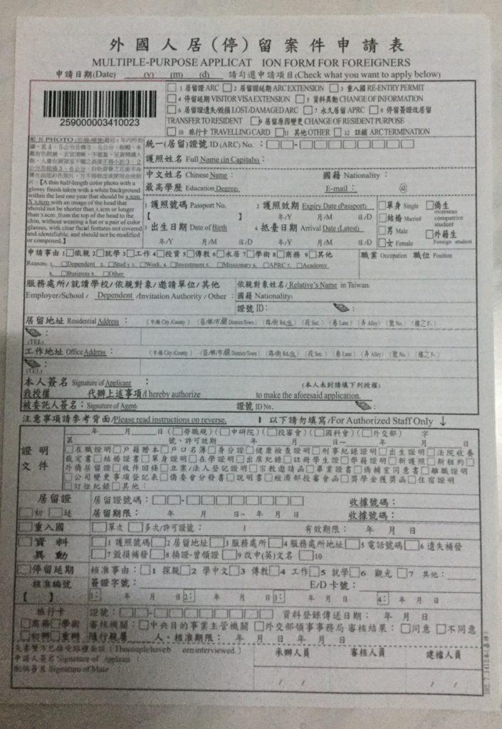 台湾で生活するには?