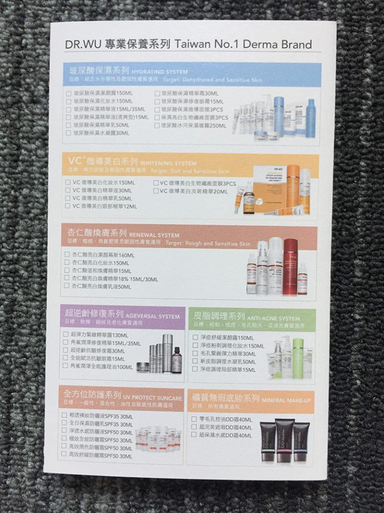 DR.WU 台湾コスメ 化粧品